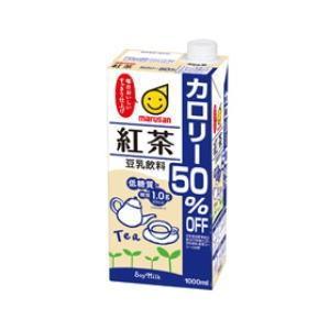 ○4ケースまで1個口○マルサン 豆乳飲料 紅茶 カロリー50%オフ「1000ml」 紙パック×6個入[ケース販売]  豆乳 [送料無料対象外]|lamd
