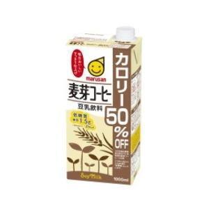 ○4ケースまで1個口○ マルサン 豆乳飲料 麦芽コーヒー カロリー50%オフ 1000ml 紙パック×6個入[ケース販売] [豆乳]|lamd