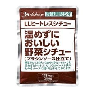ハウス LLヒートレスシチュー 温めずにおいしい野菜シチュー 200g×30個[ケース販売] 防災食 lamd