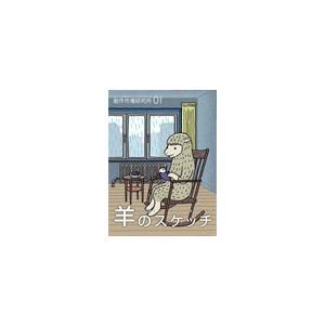 創作市場研究所01 羊のスケッチ <手織り 紡ぎ 染め 本> lamerr