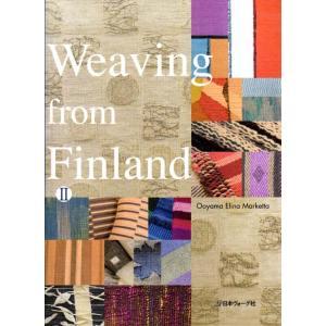 ウィーヴィング・フロム・フィンランド本2 <手織り機 紡ぎ 染め 本> lamerr