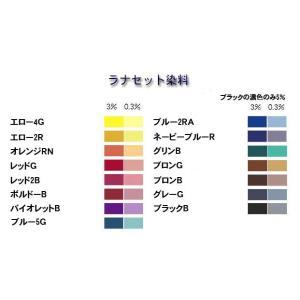 ラナセット染料 100g <染め 染色>|lamerr