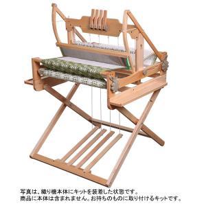 アシュフォード テーブルルーム60cm用足踏みキット ラッカー塗装 組立キット <卓上 手織り機 ashford> lamerr