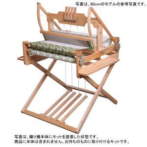 アシュフォード テーブルルーム80cm用足踏みキット ラッカー塗装 組立キット <卓上 手織り機 ashford> lamerr