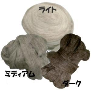 アシュフォード メリノスライバー ナチュラルカラー 100g <紡毛 紡ぎ 染め 羊毛 フェルト ashford>|lamerr