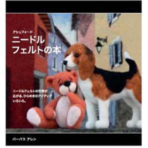 アシュフォード ニードルフェルティングの本(日本語版) <ニードルフェルト 本 ashford> lamerr