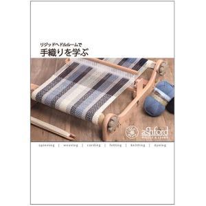 アシュフォード リジッドヘドル用「手織りを学ぶ」ブックレット【メール便可】 <卓上 手織り機 本 ashford> lamerr