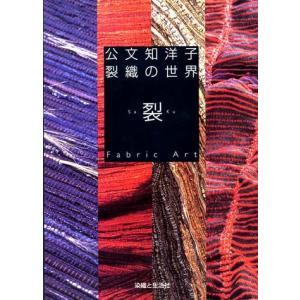 公文知洋子 裂織の世界 <卓上 手織り機 本> lamerr