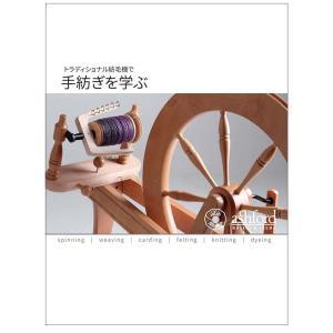 アシュフォード トラディショナル用「手紡ぎを学ぶ」ブックレット【メール便可】 <手織り 紡ぎ 染め 本 ashford> lamerr