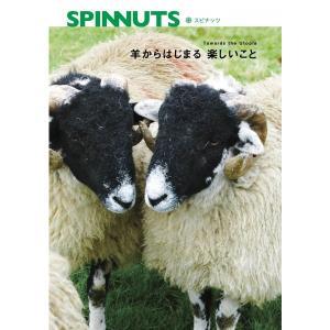 羊からはじまる楽しいこと(書籍) <手織り 紡ぎ 染め 本> lamerr