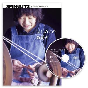 スピナッツできるシリーズ6 はじめての糸紡ぎ+DVDセット(書籍) <手織り 紡ぎ 染め 本> lamerr