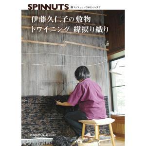 スピナッツ65特集号トワイニング(書籍)【メール便可】 <手織り 紡ぎ 染め 本> lamerr