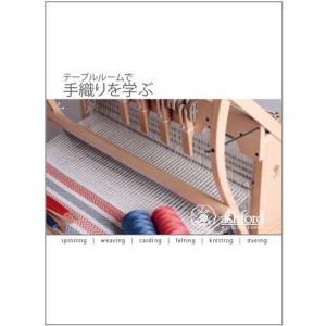 アシュフォード テーブルルーム用「手織りを学ぶ」ブックレット【メール便可】 <卓上 手織り機 本 ashford> lamerr