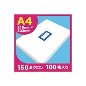 ラミネートフィルム 150ミクロンA4 100枚入り
