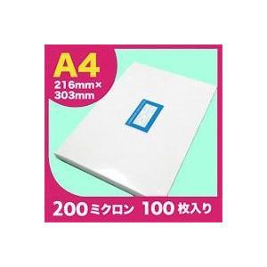 ラミネートフィルム 200ミクロンA4 100枚入り