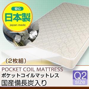 〜安心・安全〜国産備長炭ポケットコイルマットレス クイーンサイズ(幅80+80=160センチ)2枚組 bin-q160 BIC-BED|lamp-store