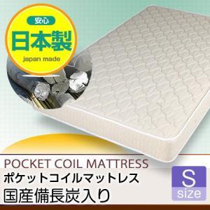 〜安心・安全〜国産備長炭ポケットコイルマットレス シングルサイズ(幅97センチ) bin-s97 BIC-BED|lamp-store