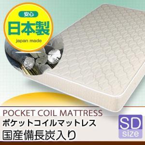 〜安心・安全〜国産備長炭ポケットコイルマットレス セミダブルサイズ(幅120センチ) bin-sd120 BIC-BED|lamp-store