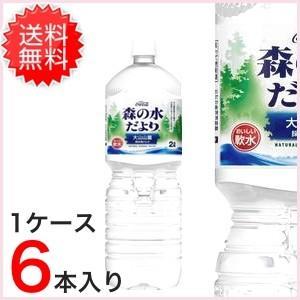 【送料無料】 お得な2ケースセット!! 森の水だより 大山山...