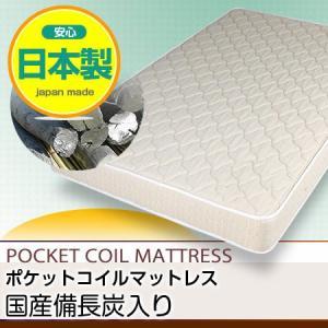 【送料無料】 国産備長炭ポケットコイルマットレス(ダブルサイズ)ベッド マットレス ダブル 腰痛 ベットマット ベッドマットレス インテリア 高品質 ごろ寝|lamp-store