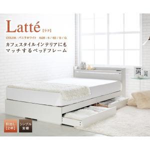 ラテ Latte 引出付きベッドフレーム【バニラホワイト】 シングルサイズ   木製ベッド ベッド シングルベッド ベット シングル デザイン 無垢 木製 北欧 天然|lamp-store