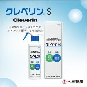 大幸薬品 業務用 クレベリンS スプレー 300ml  除菌 消臭 防カビ 防臭 抗菌 インフルエンザ ノロウイルス 置き型