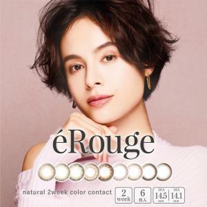 2個セット  エルージュ eRouge 2week 6枚入り×2セット  カラコン 2ウィーク 使い捨て 全6色( 度あり / 度なし )|lamp