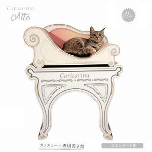 カリカリーナソファが置ける 爪とぎテーブル Alto スタンダード用 ホワイト 国産 猫用  愛猫用つめとぎ 猫の爪とぎ 丈夫 爪研ぎ 長持ち つめと|lamp