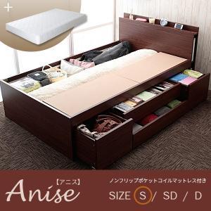 【送料無料】 アニス ノンフリップポケットコイルマットレス付(シングルサイズ) lamp