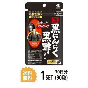 小林製薬 熟成黒にんにく 黒酢もろみ 約30日分 (90粒) 滋養サプリメント|lamp