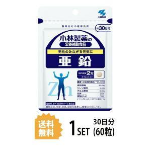 小林製薬 亜鉛 約30日分 (60粒) 健康サプリメント|lamp