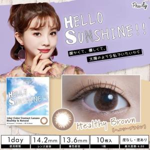 14.2mm  Hello Sunshine!! ヘルシーブラウン 10枚入り カラコン [ 古畑星夏 モデル ] 1day 使い捨て ( 度あり / 度なし )|lamp