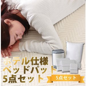 ホテル仕様寝具5点セットダブルサイズ|lamp