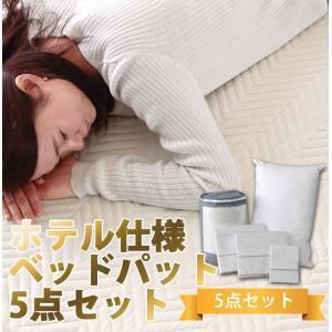 ホテル仕様寝具5点セットセミダブルサイズ|lamp