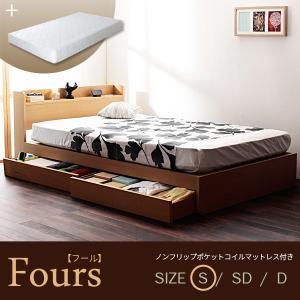 【送料無料】 フール ノンフリップポケットコイルマットレス付き(シングルサイズ) lamp