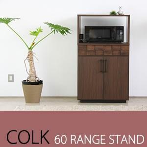 国産 デザイナーズ コルク 60レンジスタンド  レンジ台 レンジボード キッチン収納 収納 食器棚 木製 電話台 FAX台 ブラウン 扉付き 引き出|lamp