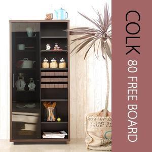 国産 デザイナーズ コルク 80 フリーキャビネット  フリーボード 木製 キャビネット ハイキャビネット 80幅 北欧 書棚 食器棚 高級 モダンガ|lamp