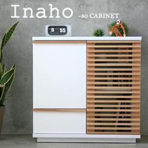 和モダンスタイル イナホ 80キャビネットキッチンキャビネット 完成品 木製 本棚 扉付き キッチン 食器棚 キャビネット 日本製 多目的収納 シ|lamp