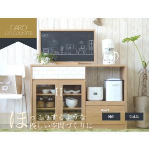国産 家電から食器まで収納できるカウンター カロ 『120カウンター』 caro ガルト キッチン ダイニング タイル ナチュラル ホワイト|lamp