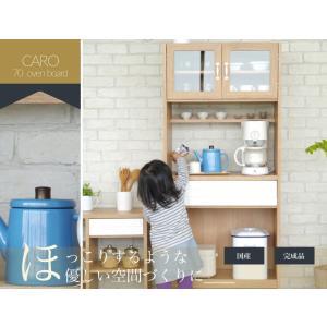 国産 家電から食器まで収納できるレンジボード カロ 『70レンジボード』 caro ガルト キッチン ダイニング タイル ナチュラル ホワイト|lamp