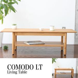 国産 完成品 ガルト comodo リビングテーブル|lamp