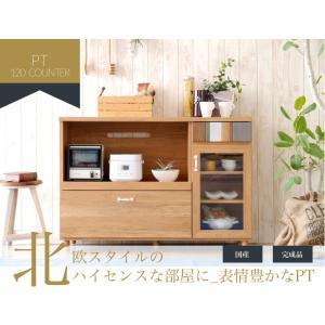 国産 ランダムな配色が豊かな表情をつくるカウンター PT  120カウンター  キッチン ダイニング|lamp