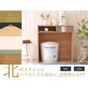 国産 デザイナーズ PT 可愛くておしゃれ 80オープンカウンター|lamp