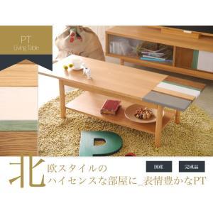 国産 ランダムな配色が豊かな表情 シーンによって選べる2Way PT 「リビングテーブル」ガルト テーブル リビング|lamp