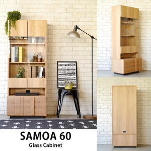 国産 完成品 大人の空間をつくる ガルト SAMOA 60 ガラスキャビネット|lamp