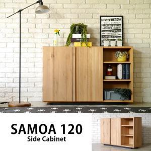 落ち着いた雰囲気で魅せる 国産 完成品 ガルト SAMOA 120 サイドキャビネット|lamp