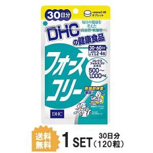 特価! DHC フォースコリー 30日分 (120粒) ディーエイチシー|lamp