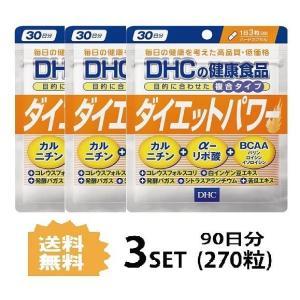 3パック DHC ダイエットパワー 30日分×3パック (270粒) ディーエイチシー|lamp