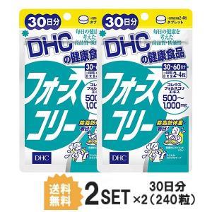 2パック お得! DHC フォースコリー 30日分×2 (240粒) ディーエイチシー|lamp