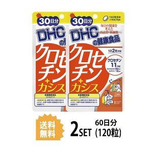 2パック  DHC クロセチン+カシス 30日分×2パック (120粒) ディーエイチシー 栄養機能食品(β-カロテン)|lamp